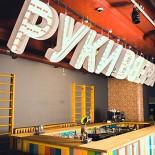 Ресторан Руки вверх - фотография 2