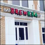 Ресторан Brewkva - фотография 1