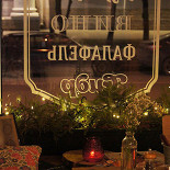 Ресторан Декабрист - фотография 1