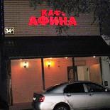 Ресторан Афина - фотография 3 - Кафе Афина