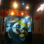 Ресторан Лапша панда - фотография 5