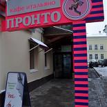 Ресторан Пронто - фотография 1