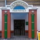 Ресторан Сардоникс - фотография 4 - Парадный вход
