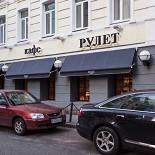 Ресторан Рулет - фотография 3