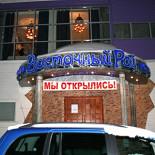 Ресторан Восточный рай - фотография 1 - Ресторан Восточный рай