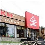 Ресторан Тануки - фотография 2 - фасад Тануки