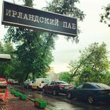 """Ресторан Lock Stock - фотография 2 - Прямо от входа открывается чудесный вид на Яузу, Преображенскую набережную и бизнес-центр """"ЛеФОРТ""""."""
