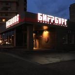 Ресторан Birrburg - фотография 1