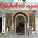 Ресторан Шелковый путь - фотография 4