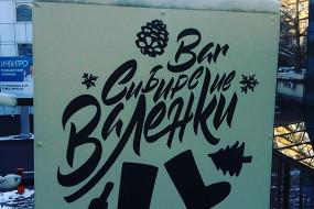 Сибирские валенки