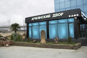 Армянский двор