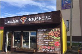 Шашлык House