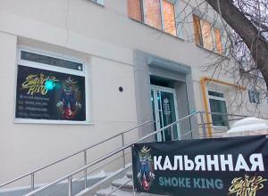 King of Smoke
