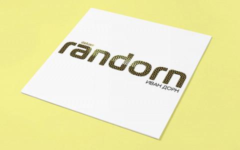 Переиздание альбома «Randorn» с ремиксами