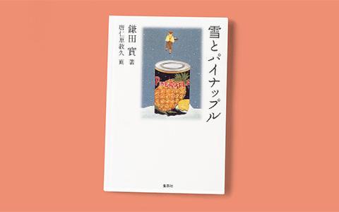 12 великих детских книг, которые надо перевести
