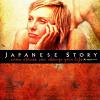 Японская история (Japanese Story)