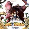 Диномама (Dino Time)