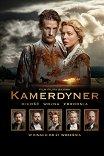 Камердинер / Kamerdyner