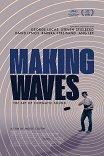 Создавая волны: Искусство звука в кино / Making Waves: The Art of Cinematic Sound