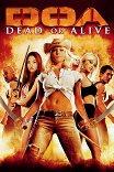 Живым или мертвым / DOA: Dead or Alive