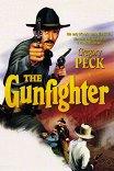 Меткий стрелок / The Gunfighter