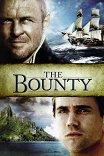 Баунти / The Bounty