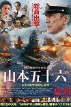 Атака на Перл-Харбор / Rengô kantai shirei chôkan: Yamamoto Isoroku