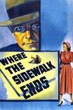 Где кончается тротуар / Where the Sidewalk Ends