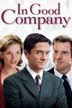 Крутая компания / In Good Company