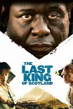 Последний король Шотландии / The Last King of Scotland
