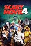 Очень страшное кино-4 / Scary Movie 4