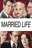 Супружество / Married Life