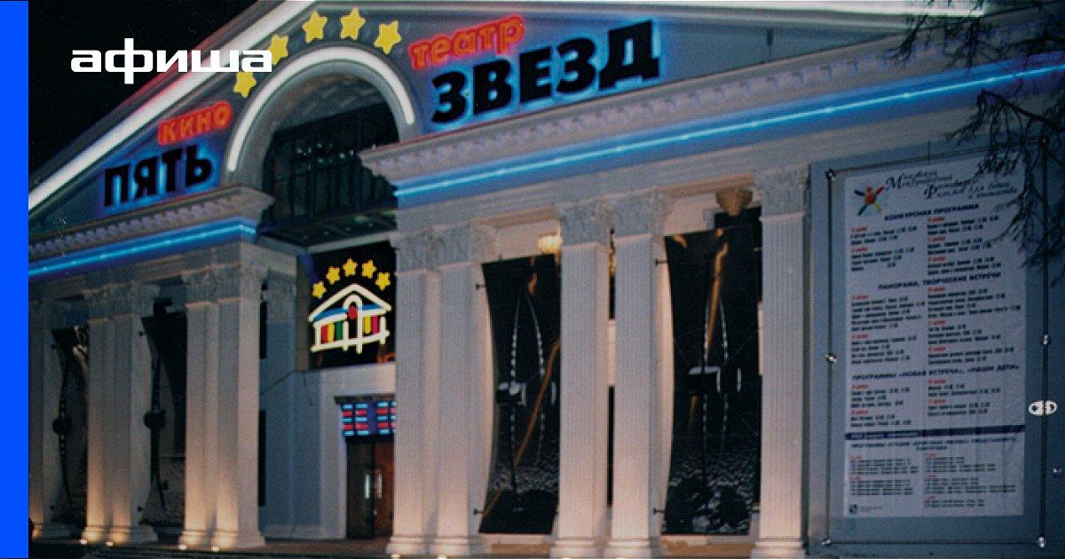 Афиша пенза расписание кино 5 звезд афиши театров волгограда на июль