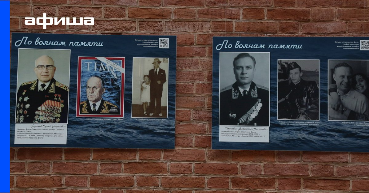 Выставка По волнам памяти, Санкт-Петербург