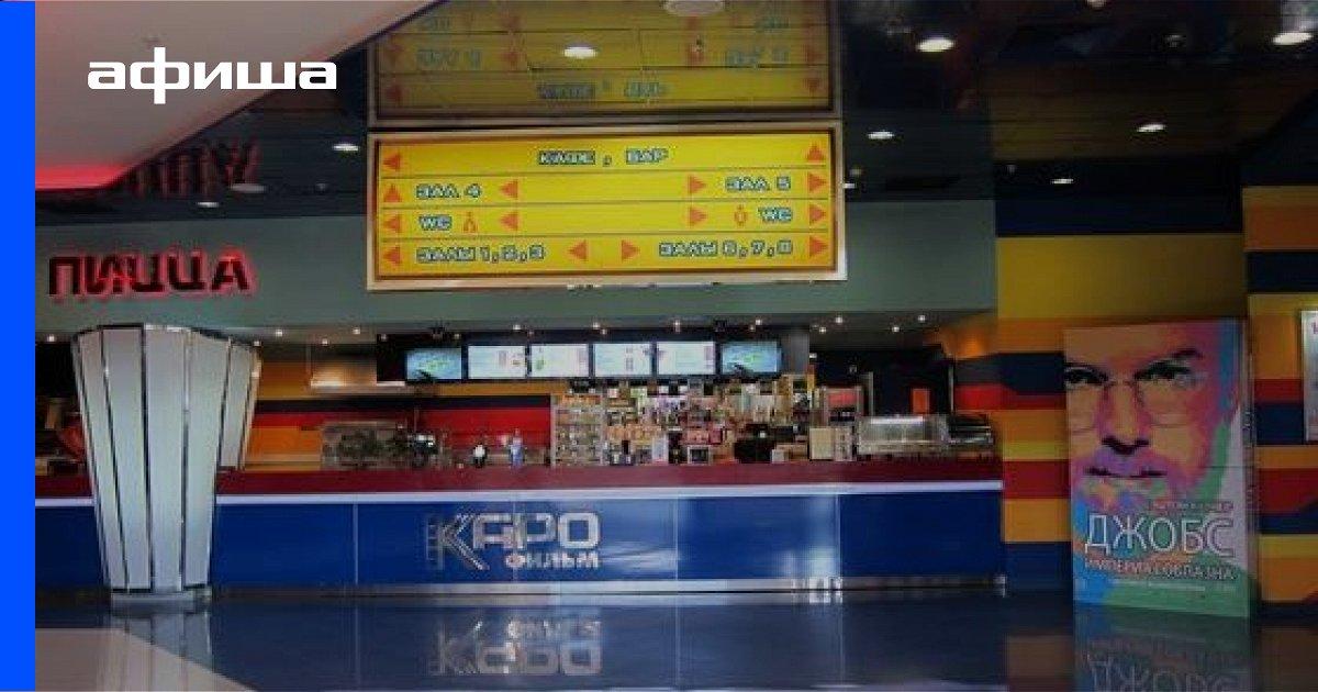 Афиша кино в можайске спектр афиша фестиваль авторадио купить билеты