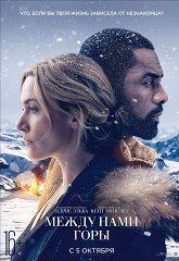 Постер Между нами горы