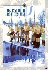 Постер Праздник Нептуна