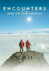Постер Встречи на краю света