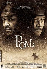 Постер Роль