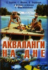 Постер Акваланги на дне