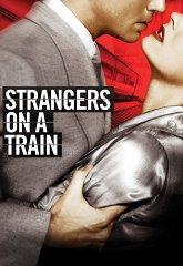 Постер Незнакомцы в поезде