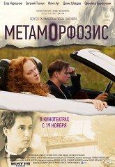 Постер Метаморфозис