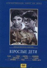 Постер Взрослые дети