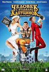 Постер Человек с бульвара КапуциноК