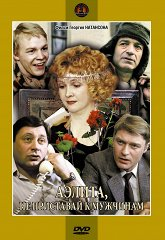Постер Аэлита, не приставай к мужчинам!