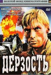 Постер Дерзость