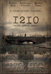 Постер 1210