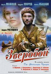 Постер Зверобой