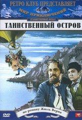 Постер Таинственный остров