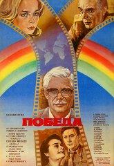 Постер Победа